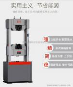文腾试验机 微机控制液压万能试验机