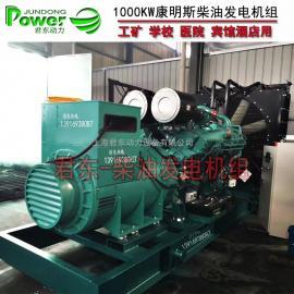 君东康明斯柴油发电机宾馆酒店用1000KW康明斯发电机组自启动型