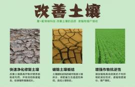 一��地需要多土壤改良��,土壤�I�B��,土壤增肥��