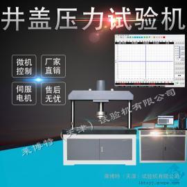 CMTYL-1 井盖压力试验机-规范要求