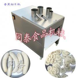 香蕉切片机 自动切香蕉片机器 厚薄可调