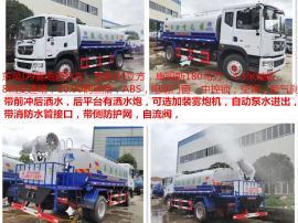 国六25吨降尘车20立方全自动雾炮车