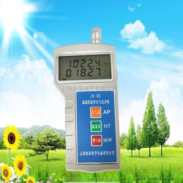 智能数字温湿度大气压力表 高精度大气压力表 JX-03