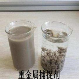重金属捕捉剂是一种与重金属离子强力螯合的高分子聚合物