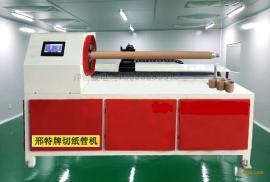 邢特牌,纸管分切机,切纸筒机,全自动切纸筒机,切纸管机