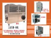 新风空调一体机(降温除湿空气干燥机)