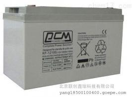 PCM蓄电池KF-12120/12V120ah售后服务直流屏维修