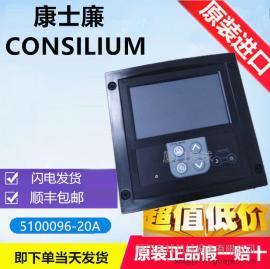 CONSILIUM康士廉复示器船舶专用5100096-20A复视面板