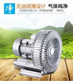 7.5KW增氧曝气旋涡风机