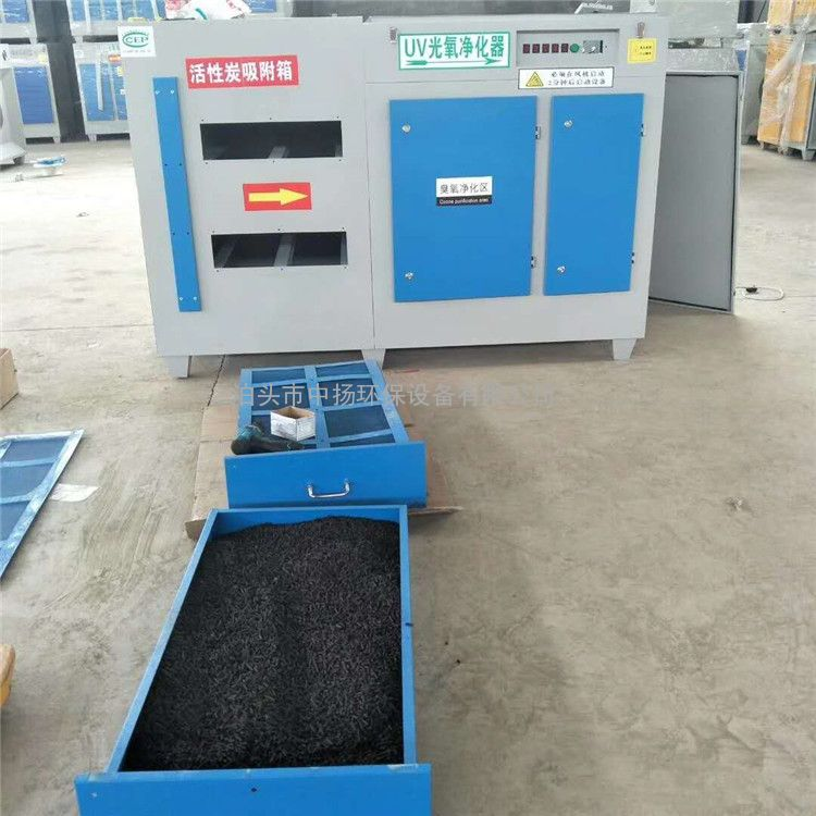 UV光氧废气处理环保设备喷漆烤漆房活性炭吸附箱催化a