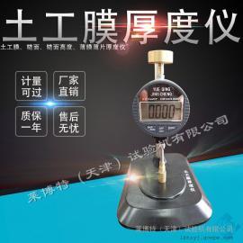 土工膜厚度仪 厚度测定仪 测厚仪