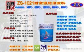 碳耐火材料高温氧化用高温抗氧化涂料