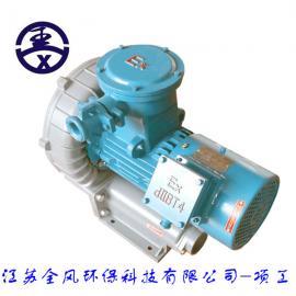 防爆高压旋涡气泵 防爆高压漩涡气泵
