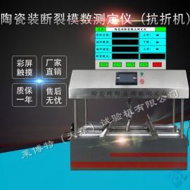 LBTY-1 陶瓷砖断裂模数测定仪-陶瓷砖抗折机