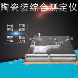 LBTY-2陶瓷砖平整度、直角度、边直度综合测定仪-表面质量检验