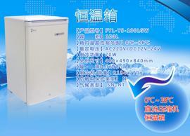 FYL-YS-100LGW,容积100升,温度0-38℃