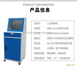 数控PC工业机柜机床电脑柜多功能组合安全电脑柜钢制防尘电脑柜