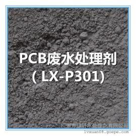 PCB废水处理剂(绿轩/LX-P301)