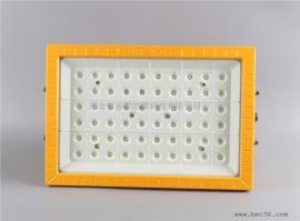 BZD188-02-40w方形LED防爆照明灯、支架式防爆LED灯