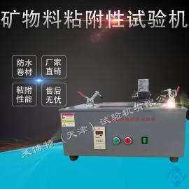 矿物粒料粘附性试验机 粘附性试验仪