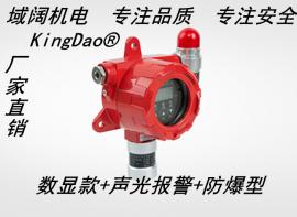 乙炔乙醇油漆氮气甲烷探测报警器KD-6000可燃气体泄漏报警器