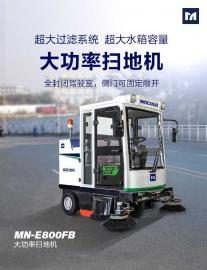 学校道路树叶扫地机 明诺全封闭式驾驶式电动清扫车MN-E800FB