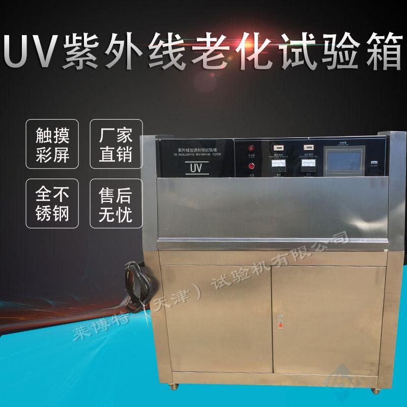 LBT-29A型 不�P�UV紫外�老化箱-配��艄�