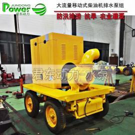 防汛排涝移动泵车/柴油机混流泵 便携移动大流量抗旱排涝泵