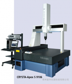 三丰Mitutoyo三坐标测量机CRYSTA-Apex S 9106