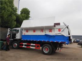 全密封罐式8方粪污运输车-8吨真空吸污粪便车--沼液抽渣车