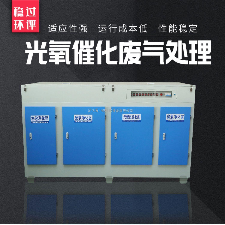 UV光解废气处理设备等离子净化器光氧催化一体机喷漆a