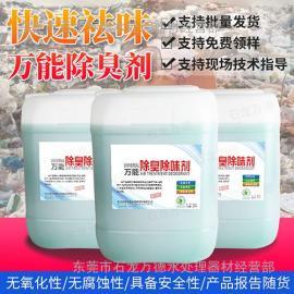 【浓缩型】植物液垃圾除臭剂 垃圾填埋场 垃圾中转站 专用除味液