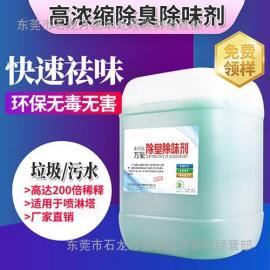 工业废气净化 污水除臭剂 植物除臭剂 天然植物除味 高效除臭剂