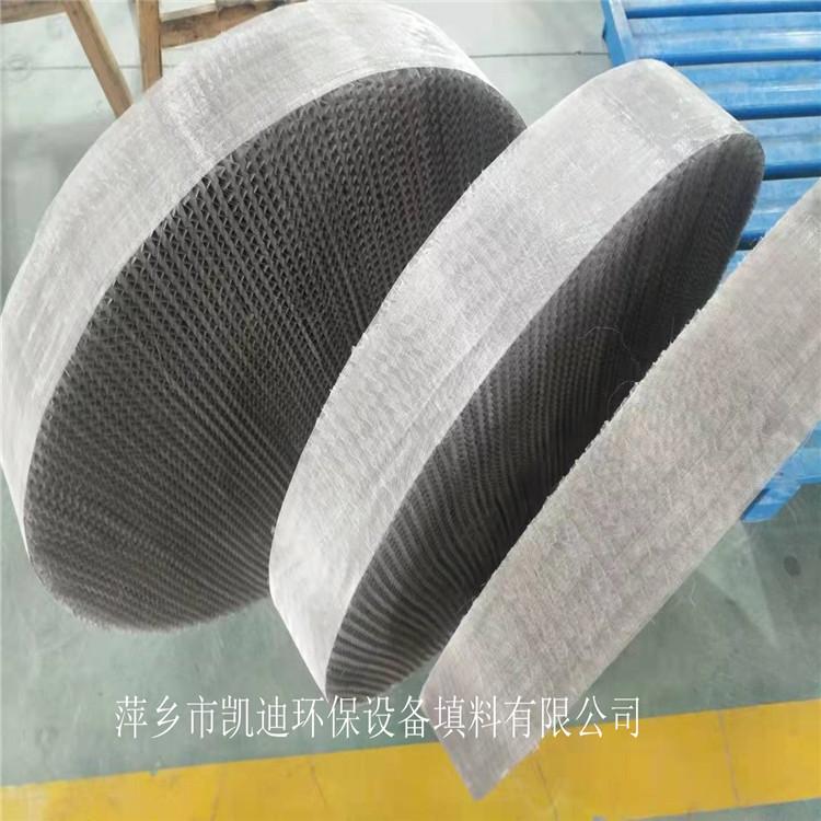 金属丝网波纹填料不锈钢丝网波纹规整填料常用型号BX型CY型