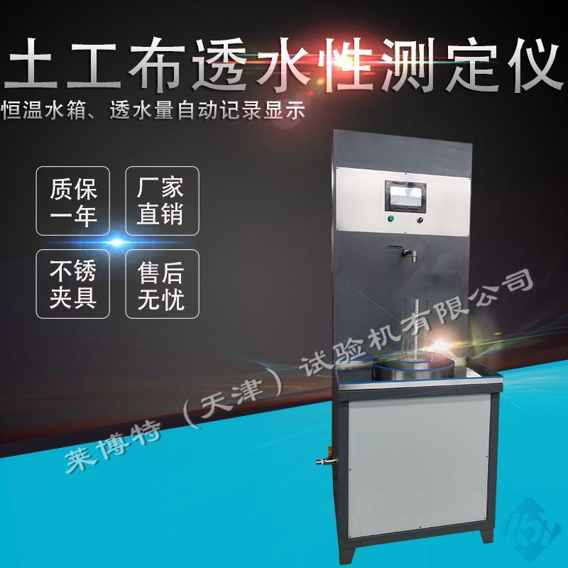 土工布垂直渗透系数仪-JTGE50-公路标准