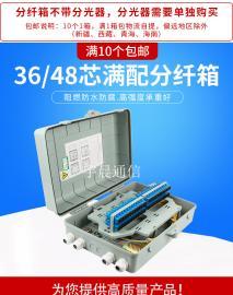 32芯光纤楼道箱