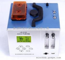 LB-6120型综合大气采样器环境检测用 总悬浮颗粒物采样器