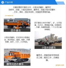 四驱矿用翻斗车 轮式自卸运输车