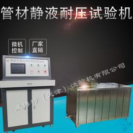 微机控制管材耐压试验机-持久静液压-技术标准