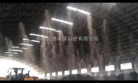 水雾除尘设备 高压喷雾除尘设备 水泥厂除尘设备