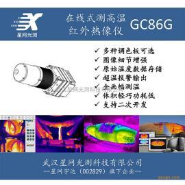 在线式测高温红外热像仪高精度红外热成像测温仪GC86G