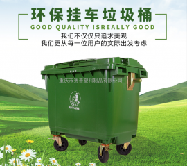 660L可挂车移动式塑料垃圾桶