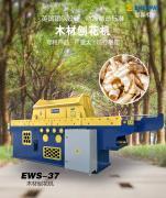 恩派特养马场垫料专用刨花机EWS-37