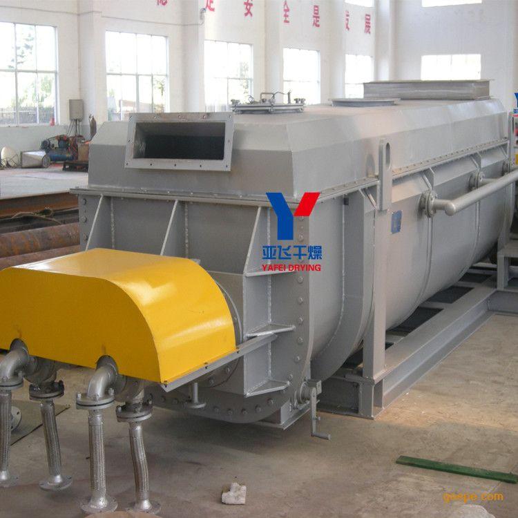 蛋白饲料烘干空心桨叶干燥机