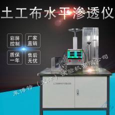 土工合成材料水平渗透仪-常水头水流-水平渗透系数
