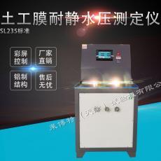 土工膜耐静水压测定仪-SL235-检定标准