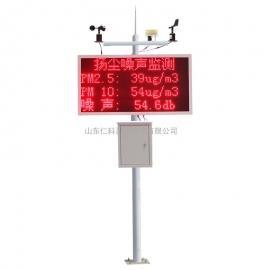 PM10 PM2.5扬尘监测仪