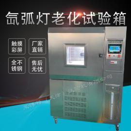 氙弧灯老化试验箱-风冷式灯源-人工加速老化