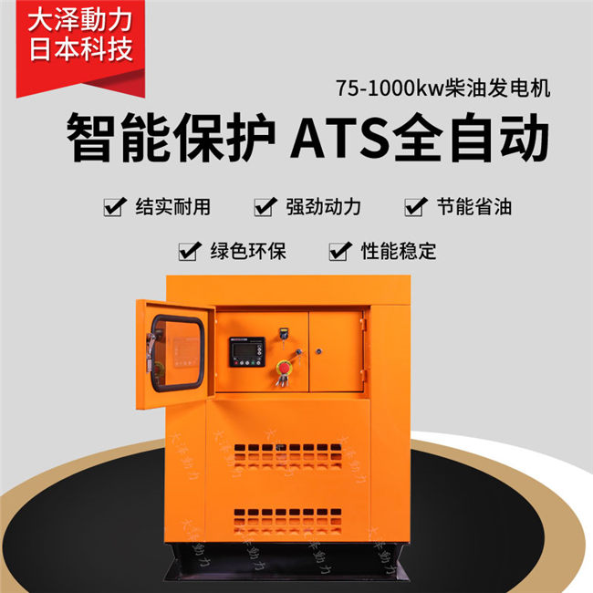 ATS自启动30千瓦柴油发电机