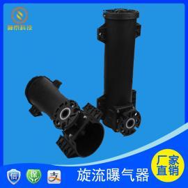 工业污水处理用无堵塞旋流曝气筒|旋切式曝气头